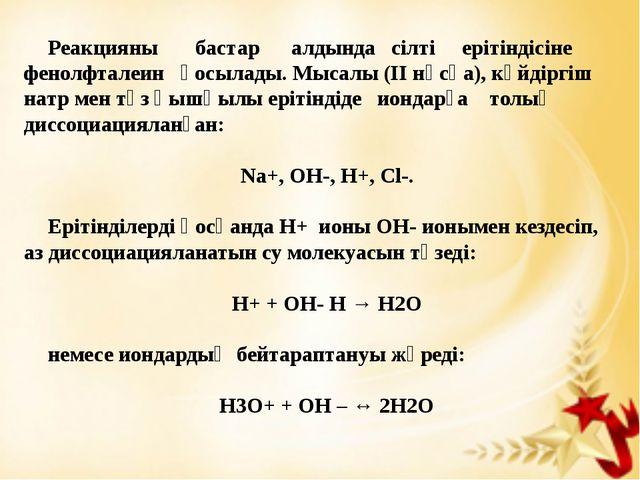 Реакцияны бастар алдында сілті ерітіндісіне фенолфталеин қосылады. Мысалы (II...