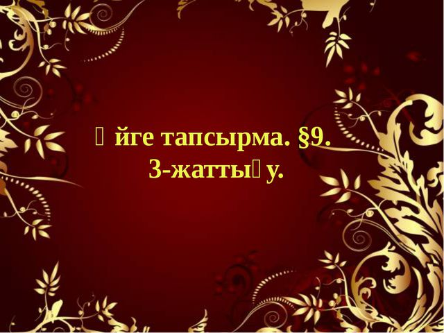 Үйге тапсырма. §9. 3-жаттығу.