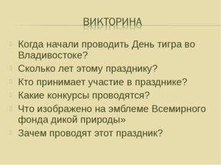 Когда начали проводить День тигра во Владивостоке? Сколько лет этому праздник