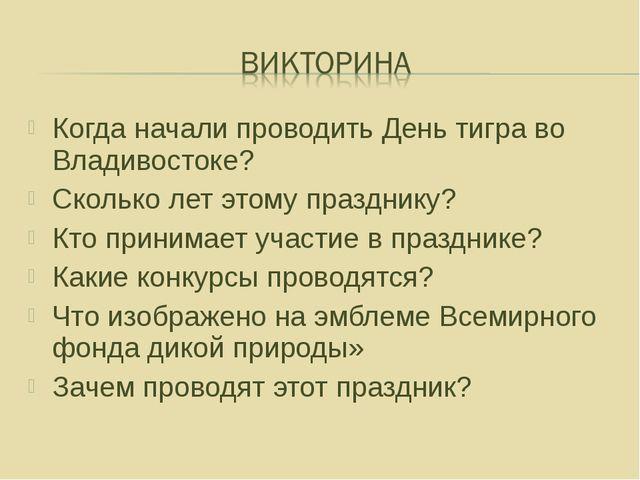 Когда начали проводить День тигра во Владивостоке? Сколько лет этому праздник...