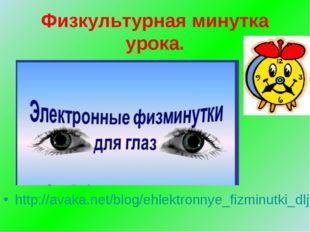 Физкультурная минутка урока. http://avaka.net/blog/ehlektronnye_fizminutki_dl