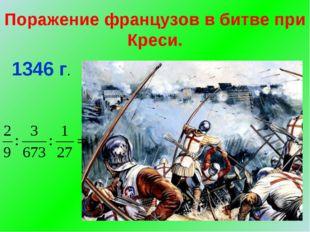 Поражение французов в битве при Креси. 1346 г.