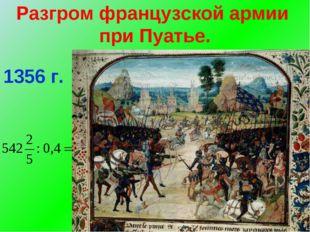 Разгром французской армии при Пуатье. 1356 г.