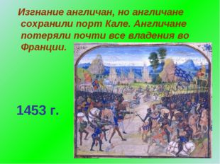 1453 г. Изгнание англичан, но англичане сохранили порт Кале. Англичане потеря
