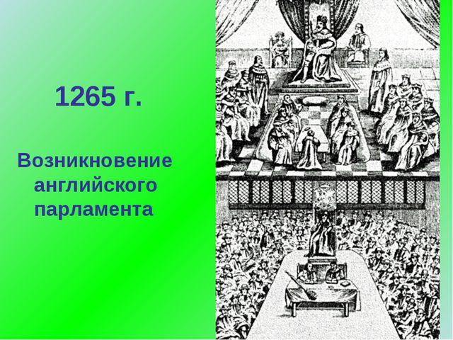 1265 г. Возникновение английского парламента