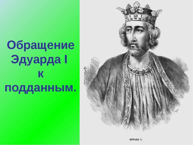Обращение Эдуарда I к подданным.