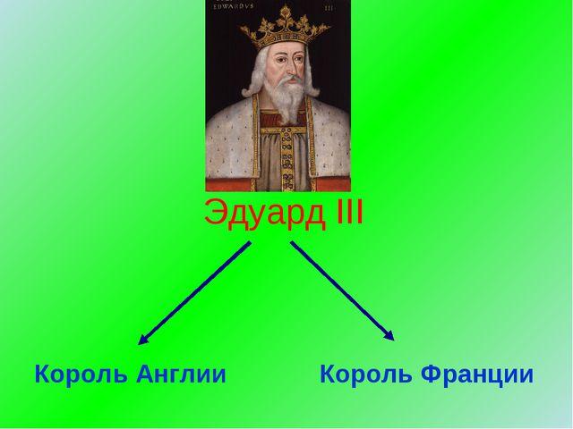 Эдуард III Король Англии Король Франции