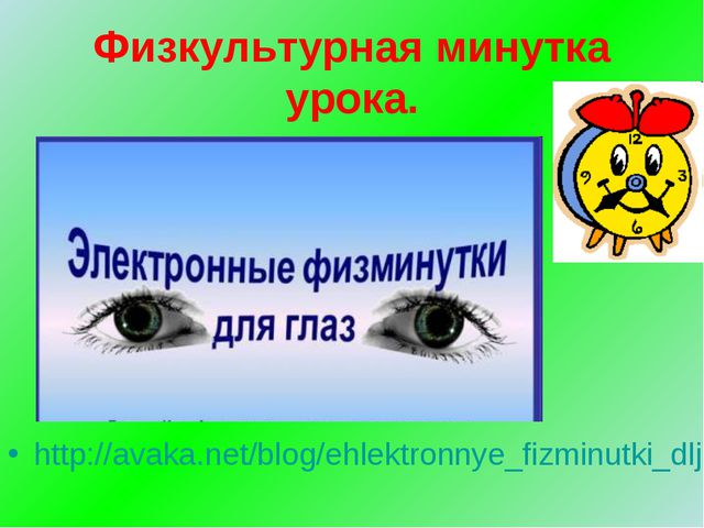Физкультурная минутка урока. http://avaka.net/blog/ehlektronnye_fizminutki_dl...