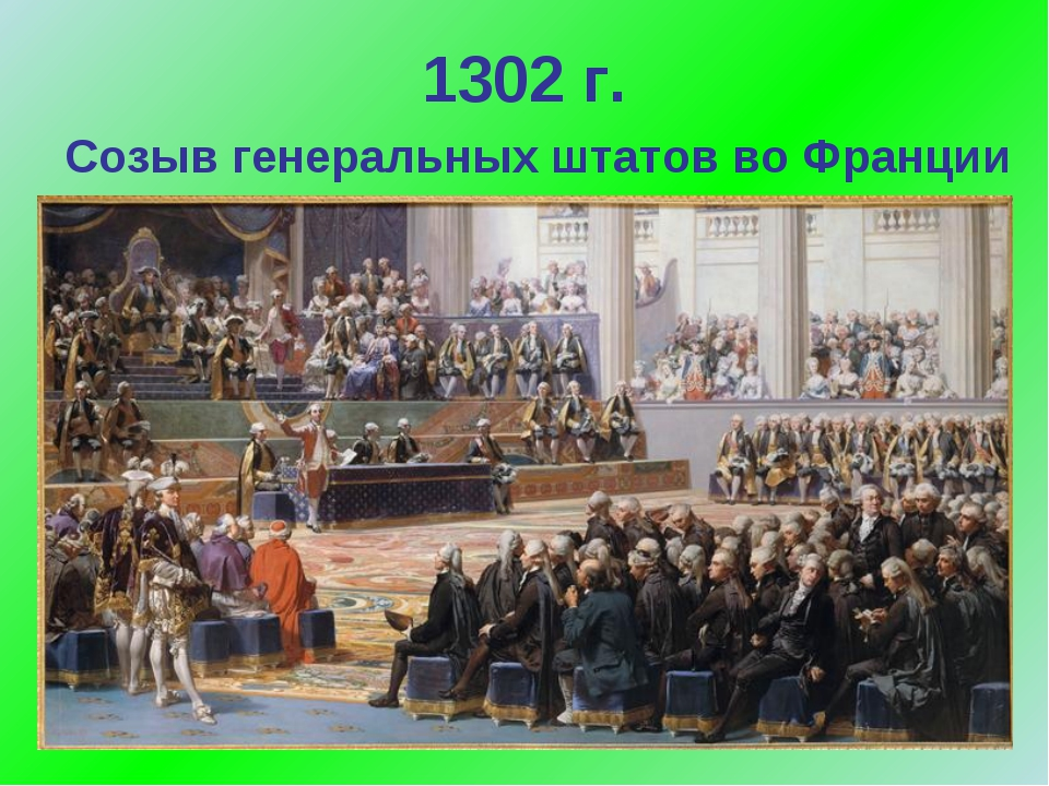 1302 г. Созыв генеральных штатов во Франции