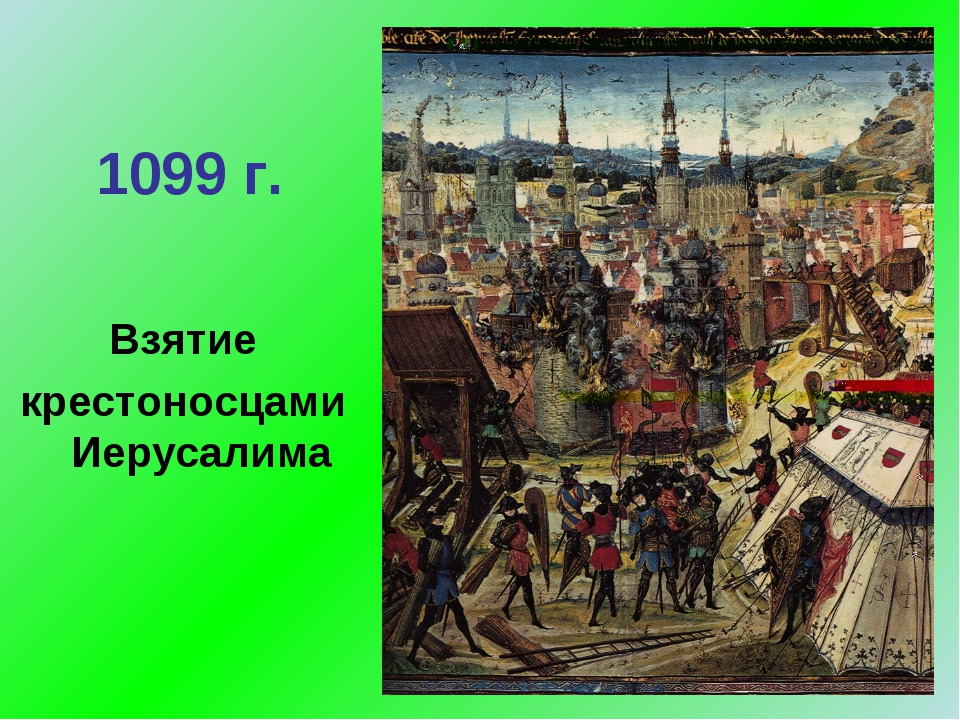 1099 г. Взятие крестоносцами Иерусалима