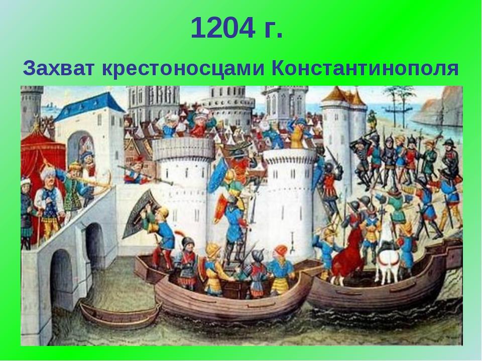 1204 г. Захват крестоносцами Константинополя