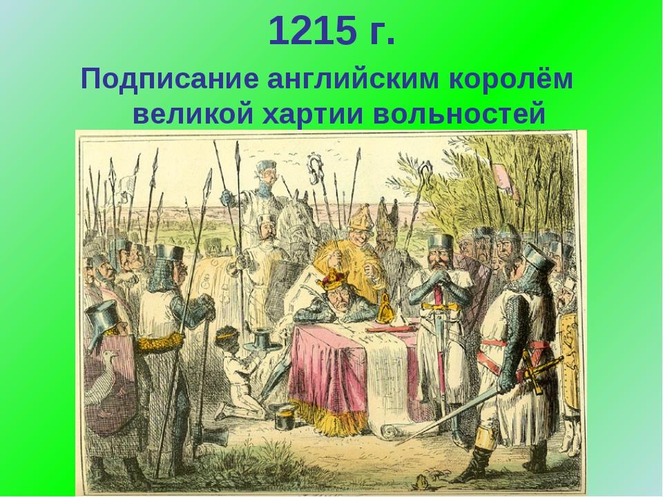 1215 г. Подписание английским королём великой хартии вольностей