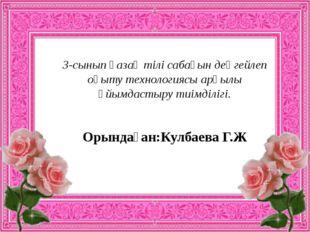 3-сынып қазақ тілі сабағын деңгейлеп оқыту технологиясы арқылы ұйымдастыру ти