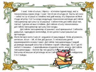 Қазақ тілін оқытып, үйрету – көптеген ізденістерді, жаңа технологияны керек