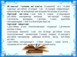 Жұмыстың ғылыми жаңалығы: 3-сыныптың оқу –тәрбие үрдісінде деңгейлеп оқытуды