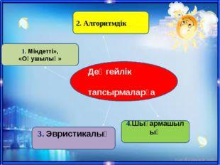 1. Міндетті», «Оқушылық» 2. Алгоритмдік 3. Эвристикалық 4.Шығармашылық Деңге