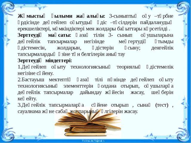 Жұмыстың ғылыми жаңалығы: 3-сыныптың оқу –тәрбие үрдісінде деңгейлеп оқытуды...