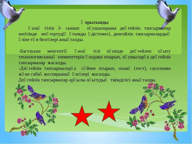 Қорытынды Қазақ тілін 3- сынып оқушыларына деңгейлік тапсырмалар негізінде...