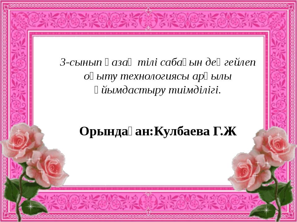 3-сынып қазақ тілі сабағын деңгейлеп оқыту технологиясы арқылы ұйымдастыру ти...