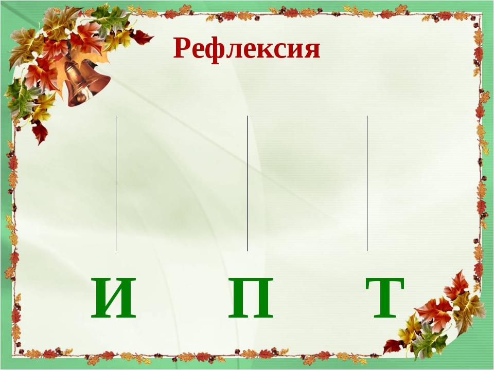 Рефлексия И П Т