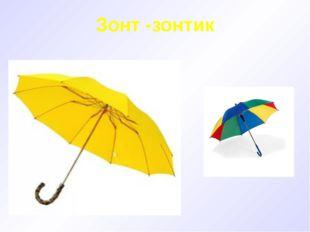 Зонт -зонтик