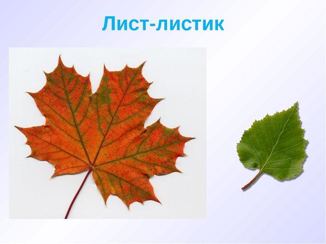 Лист-листик