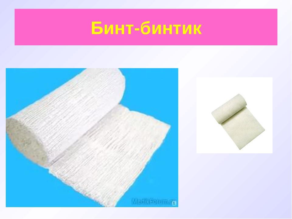 Бинт-бинтик