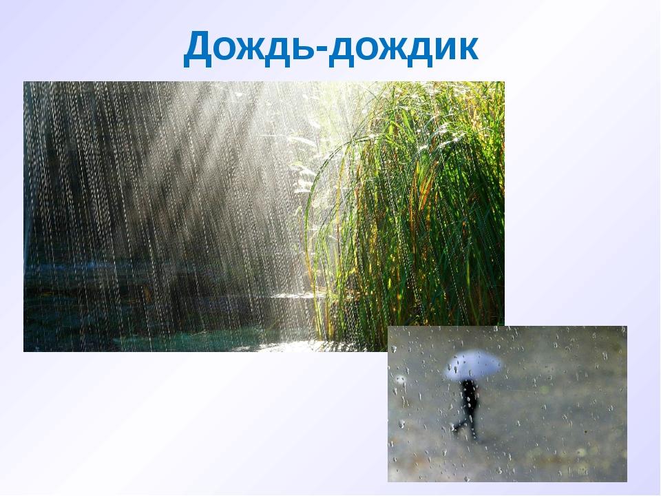 Дождь-дождик