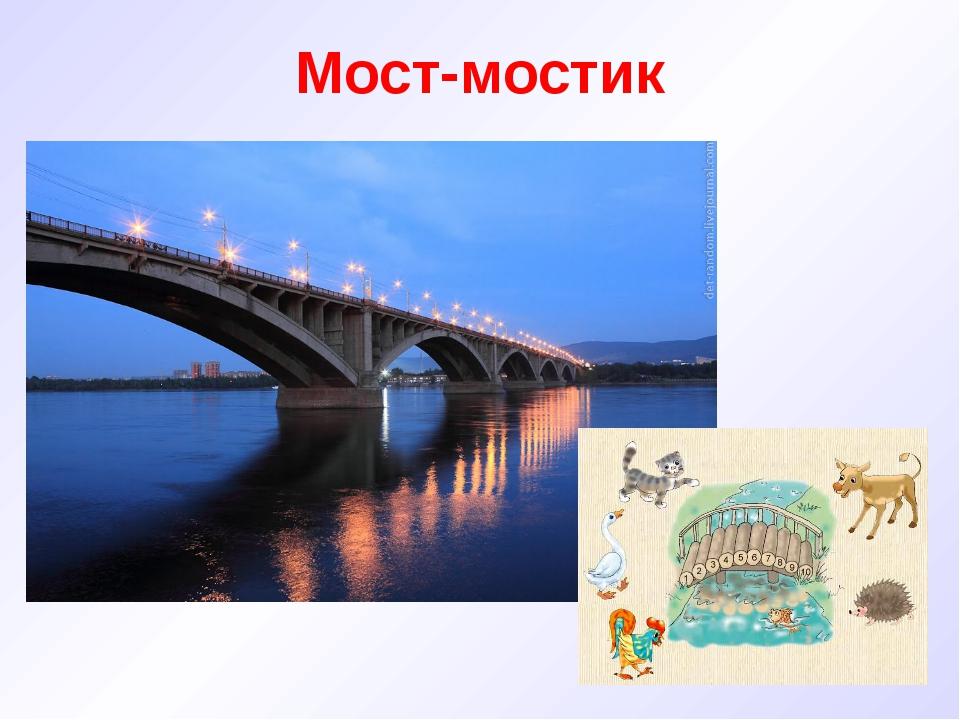 Мост-мостик