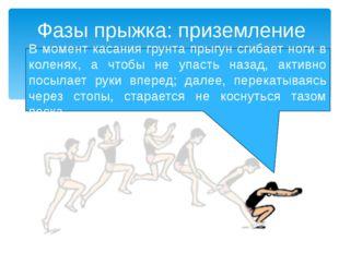 В момент касания грунта прыгун сгибает ноги в коленях, а чтобы не упасть наза