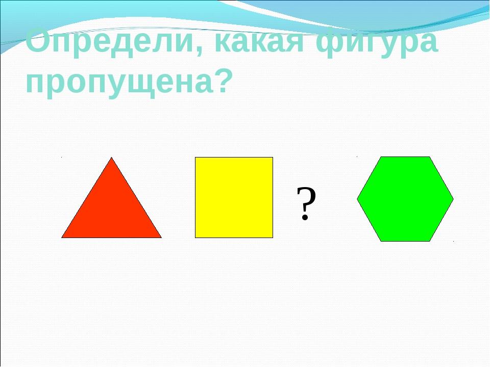 Определи, какая фигура пропущена? ?