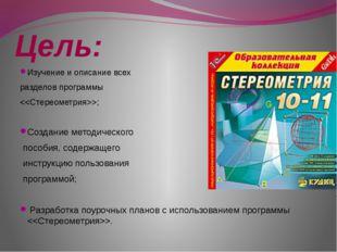 Цель: Изучение и описание всех разделов программы ; Cоздание методического по