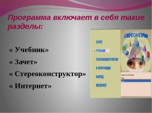 Программа включает в себя такие разделы: « Учебник» « Зачет» « Стереоконструк