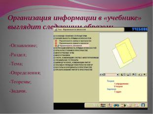 Организация информации в «учебнике» выглядит следующим образом: -Оглавление;