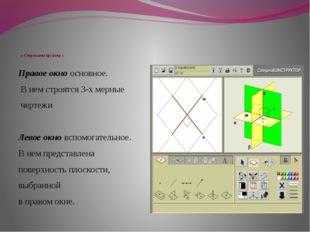« Стереоконструктор » Правое окно основное. В нем строятся 3-х мерные чертеж
