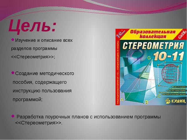 Цель: Изучение и описание всех разделов программы ; Cоздание методического по...