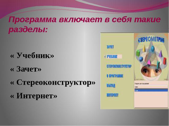 Программа включает в себя такие разделы: « Учебник» « Зачет» « Стереоконструк...