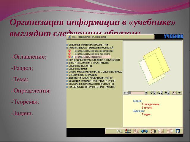 Организация информации в «учебнике» выглядит следующим образом: -Оглавление;...
