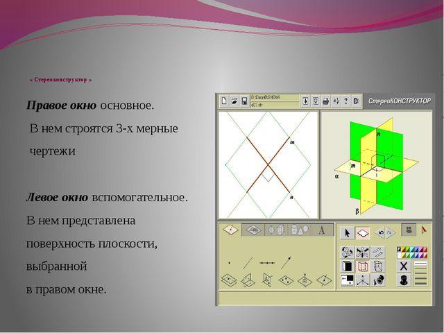 « Стереоконструктор » Правое окно основное. В нем строятся 3-х мерные чертеж...