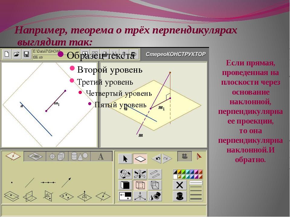 Например, теорема о трёх перпендикулярах выглядит так: Если прямая, проведенн...
