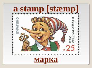 a stamp [stæmp] марка