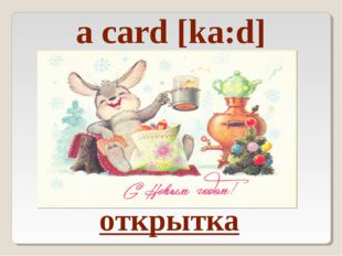 a card [ka:d] открытка