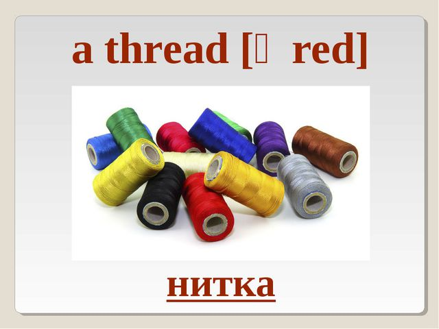 a thread [Өred] нитка