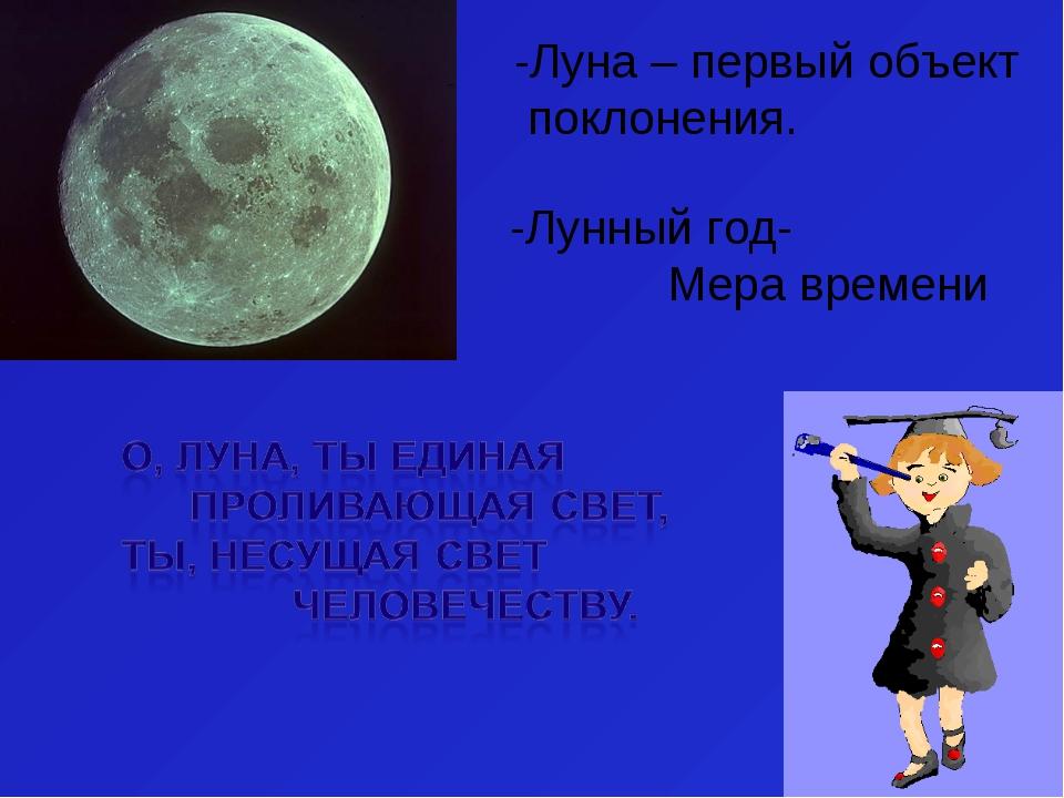-Луна – первый объект поклонения. -Лунный год- Мера времени
