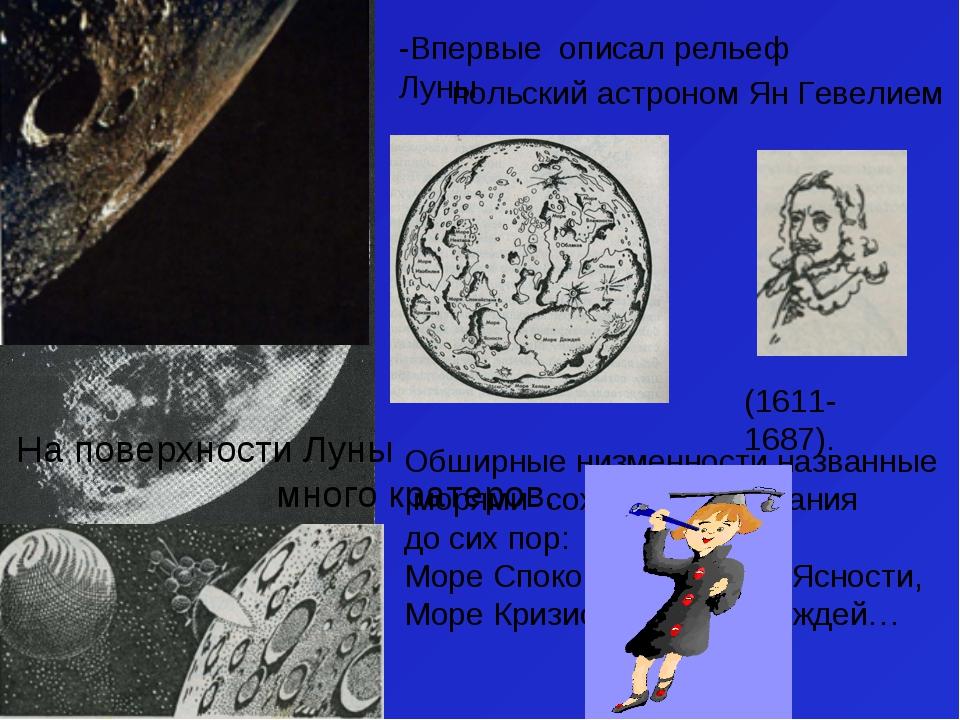-Впервые описал рельеф Луны Обширные низменности названные морями сохранили н...