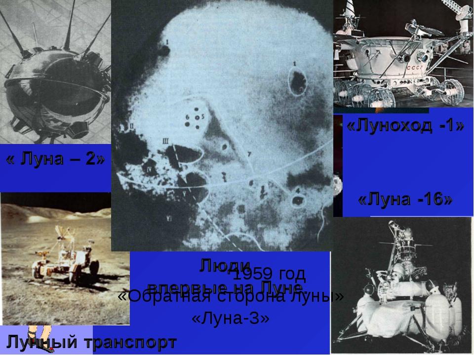 1959 год «Обратная сторона луны» «Луна-3»