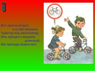 Вот красный круг, а в нём машина, Трактор иль велосипед, Иль прицеп к машине