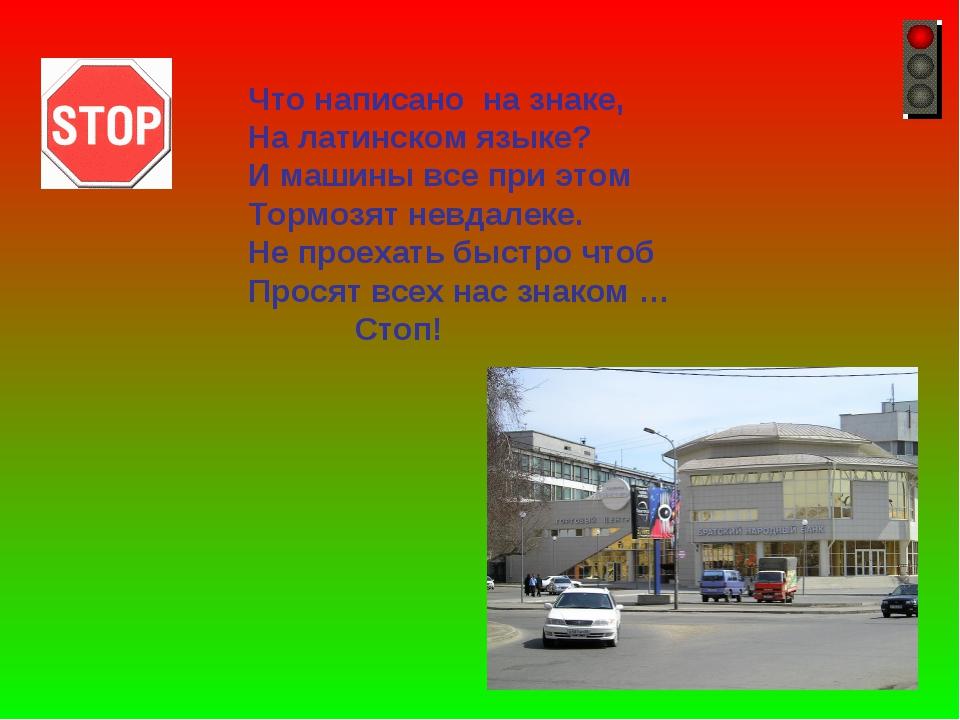 Что написано на знаке, На латинском языке? И машины все при этом Тормозят нев...