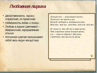 Единственным романтическим героем любовной лирики Цветаевой был её муж С.Я.Э