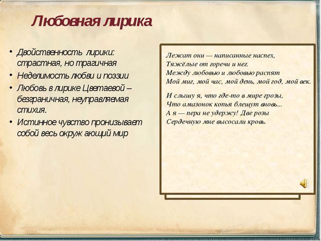 Единственным романтическим героем любовной лирики Цветаевой был её муж С.Я.Э...
